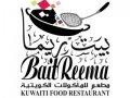 مطعم بيت ريما للمأكولات الكويتية