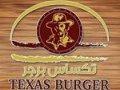 مطعم تكساس برجر