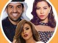 الحفلة الخامسة: حسين الجسمي - شيرين احمد - هند البحريني