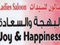 صالون البهجة والسعادة للسيدات