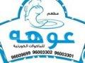مطعم عوهه للمأكولات الكويتية