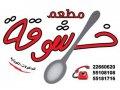 مطعم خاشوقة للمأكولات الكويتية
