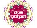 كرك المرقاب Kark Almurqab