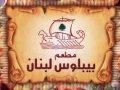 مطعم بيبلوس لبنان