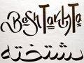 بشتخته رستو كافيه Beshtakhta Resto Cafe