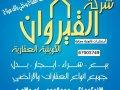 شركة القيروان الكويتية العقارية