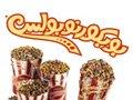 بوبكو رنوبولس popcornopolis