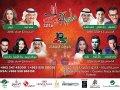 حفلات فبراير الكويت 2016