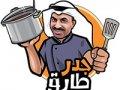 مطعم جدر طارق