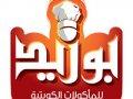 مطعم بوزيد للمأكولات الكويتية