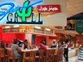 مطعم جينز جريل Jeans Grill