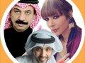 الحفلة الاولى: عبادي الجوهر - اصالة نصري - فهد الكبيسي