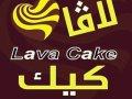 لاڤا كيك Lavaa Cake