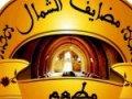 مطعم مضايف الشمال للمأكولات الكويتية