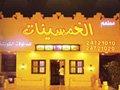مطعم الخمسينات للمأكولات الكويتية