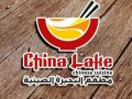مطعم البحيرة الصينية China lake restaurant