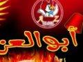 مطعم أبو العز