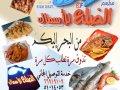 مطعم الضلع للأسماك