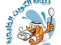 مطعم ربيانة الكويت الخليجية
