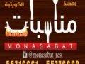 مطعم ومطبخ مناسبات للمأكولات الكويتية