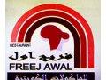 مطعم فريج اول للماكولات الكويتية