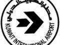 مطار الكويت الدولي Kuwait International Air Port