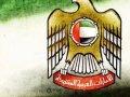 السفارة الاماراتية