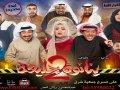 Jan 22 الـى Jan 24 مسرحية ينانوة الجليعة 2
