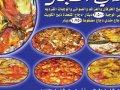 مطعم مندي الحجازي